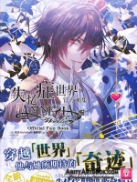 AMNESIA World Official Fan Book