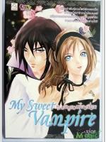My Sweet Vampire คุณหนูแวมไพร์ที่รัก / kimjoe / อสิตา