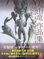 Oyama Ryu artworks and modeling