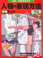สอนวาดมือและเท้าการ์ตูน How to Draw Anime Manga Character Hands & Feet