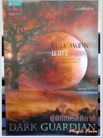 [เล่ม 2] ผู้พิทักษ์รัตติกาล ตอน มายาจันทรา (Full moon) / Rachel Hawthorne