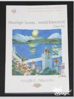 Moonlight Sonata… เพลงรักใต้แสงจันทร์ / Clear Ice