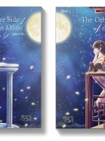 (วาย) The Other Side of the Moon เล่ม 1-2 / Lady-n :: ค่าเช่า 154 ฿ (Rose) B000017521