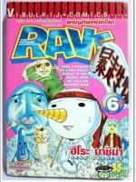 [เล่ม 6] RAVE ผจญภัยเหนือโลก / HIRO MASHIMA