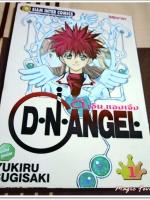 [เล่ม 1] DN Angel (ดีเอ็น แองเจิ้ง) / YUKIRU SUGISAKI