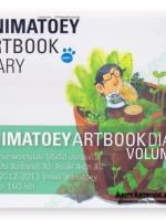 Animatoey Artbook DiaryBook1(ปกกระถาง Pot)