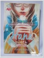 Hana ชื่อนายคือดอกไม้ / Zubara Nana