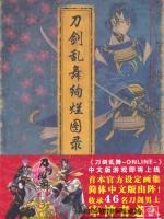 Touken Ranbu Kenran Zuroku Art book
