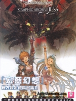 Granblue Fantasy Graphic Archive II Official Art Book