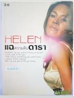 HELEN แฉ ความลับ ดารา / เฮเลน