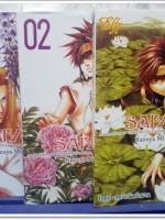 [เล่ม 1-3] Saiyuki / Kazuya