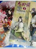 [เล่ม 1-2] 8 สามี Story of 8 Husbands / Zhang Lian / ฉงฉิน