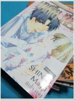 [เล่ม 1-9][จบ] มาเฟียที่รัก / MAYU SHINJO