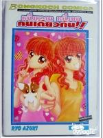 [เล่ม 2] หนึ่งหวาน หนึ่งซน คนเดียวกัน!! / RYO AZUKI