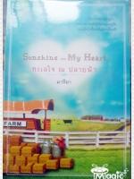 Sunshin in My heart ทะเลใจ ณ ปลายฟ้า / มารีอา