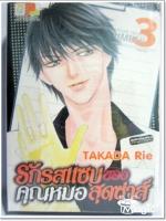 [เล่ม 1-3][จบ] รักรสแซบของคุณหมอสุดซ่าส์ / TAKADA Rie