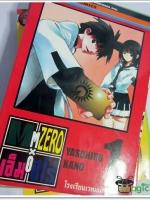 [เล่ม 1-10][จบ] M ZERO เอ็มซีโร่ / YASUHIRO KANO