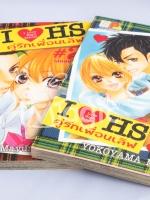 [เล่ม 1-2][จบ] I ♥ HS i love high school คู่รักเพื่อนเลิฟ / YOKOYAMA MAYUMI