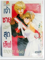 [เล่ม 1-5][จบ] เจ้าชายสุดเลิฟ Private Prince / ENJOJI Maki