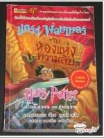 [เล่ม 2] Harry Potter กับ ห้องแห่งความลับ (ปกบาง ฉบับพิมพ์ครั้งที่ 1) / J.K. Rowling