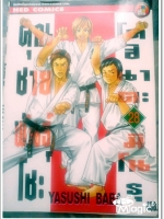 [เล่ม 28] คุณชายพันธุ์โชะ โคฮินาตะ มิโนรุ / YASUSHI BABA