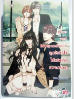 Love and Independence คุมขังหัวใจให้เสพติดความร้าย! / Hideko_Sunshine