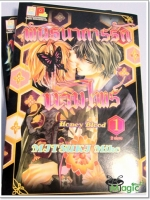 [เล่ม 1-2][จบ] Honey Blood พันธนาการรักแวมไพร์ / MITSUKI Miko