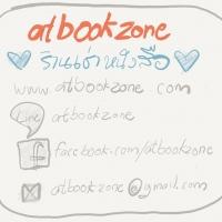 ร้านatbookzone