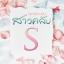 นิยายรักฉบับสาวคลับ S / อัญญาณี :: มัดจำ 450 ฿, ค่าเช่า 90 ฿ (ทำมือ) B000015777