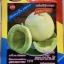 เมล่อนแอปเปิ้ล (50 เมล็ด) thumbnail 1