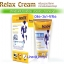 Relax Cream รีแล็กซ์ ครีมนวดนาโนเทคจากขมิ้นชันและมังคุด บรรเทาอาการเจ็บ ปวด ลดการอักเสบของข้อต่อ เอ็น และกล้ามเนื้อ นวัตกรรมชนะเลิศเหรียญทองระดับโลก thumbnail 1