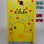 Case OPPO Neo R831เป็ดเหลืองลอยน้ำ thumbnail 1