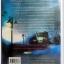 ยอดชายในฝัน / Linda Howard / อารีแอล thumbnail 2