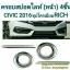 ครอบไฟตัดหมอกโครเมี่ยม All New Civic 2016 thumbnail 1