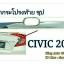 คิ้วฝากระโปรงท้าย โครเมี่ยม All New CIVIC 2016 thumbnail 1