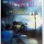 ยอดชายในฝัน / Linda Howard / อารีแอล thumbnail 1