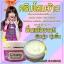 WoW ginseng booster cream กระปุก thumbnail 6