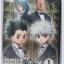VCD Hunter x Hunter OVA GI thumbnail 1