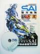 SAI-Basic1