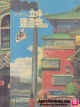 Studio Ghibli Architecture in Animation Exhibition Museum Limited Art Book Japan