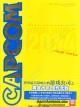 Capcom visual works 2004-2014 Art book