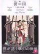Baku no Kuni Shikimi Portfolio World of the Tapir Art Book