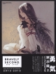 Art of Bravely Second End Layer 2013-2015 Art Book