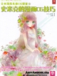 Let's Make &#x2605 Character CG BY Shimeko