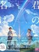 """Shinkai Makoto """"Your Name. (Kimi no Na wa)"""" Official Visual Guide"""