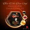 A1-043 MERIS (soap 3mark) Meris Three Color Rose Soap เมริส สบู่กุหลาบ 3 สี