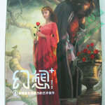 Fantasy CG+: Best Artworks of Chinese CG Artists vol.4