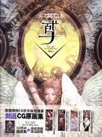 หนังสือภาพYuan Liu Art Collection
