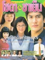 โซดากับชาเย็น (TV Magazine)