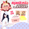AN107 Acne Body Clear Soap By Beauty Secret 4 75 g. สบู่ลดสิวหลัง